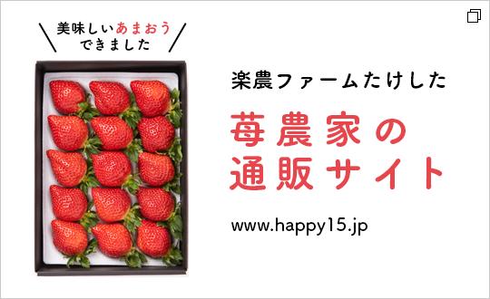 楽農ファームたけした 苺農家の通販サイト