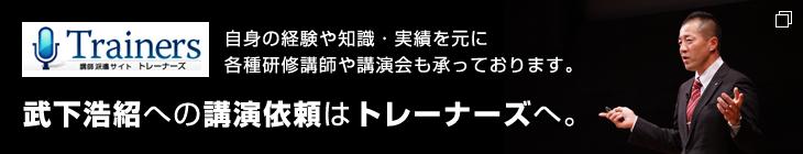 武下浩紹への講演依頼はトレーナーズへ。